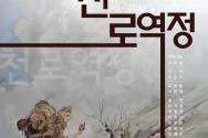 연극 '천로역정' 포스터
