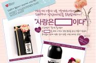 서울국제사랑영화제 발렌타인 이벤트 포스터