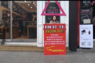 러쉬코리아 동성애 옹오 반대 1인시위