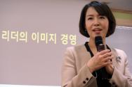 이미지메이킹 전문가 송은영 교수