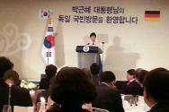 박근혜 대통령 독일 동포간담회