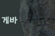 뮤지컬 게바