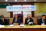 동대문교회 역사보존추진위원회 기자회견