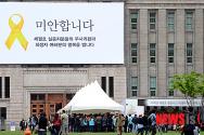 [세월호 참사]서울광장에 설치된 합동분향소