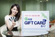 G마켓 기프트카드 출시