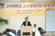 고목회 제 2회 세계대회 개최