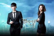 SBS 히트드라마 <별에서 온 그대>