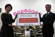 고려대 학생들 연기군 독거노인위한 사랑의 쌀 전달