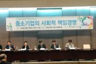 2014년 제1회 인권경영포럼