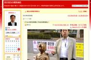 일본 극우파 정치인 스즈키 노부유키 '말뚝 테러'