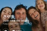 건사연 블로그 100만명 방문 인증샷(모바일)