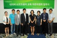네이버 소프트웨어 자문위원회