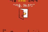 서울 29초 영화제