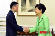 박근혜 대통령과 마원 알리바바 회장