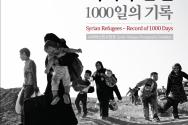 시리아 난민전