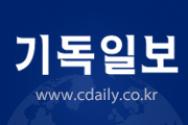 기독일보 로고(CI)