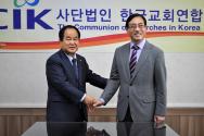 한교연 한영훈 대표회장과 구은수 신임 서울지방경찰청장