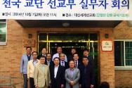 전국 교단 선교부 실무자 회의
