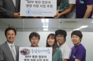 용감한 녀석들, WFP 통해 '북한 어린이 돕기' 나서