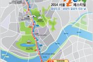 서울 걷자 페스티벌