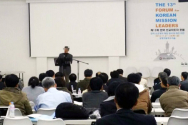 제13회 한국선교지도자 포럼