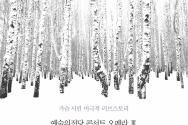 12.6 예브게니오네긴 공연 포스터
