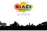 서울 공공미술 프로젝트