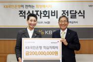 1.16 KB국민은행, 적십자 회비 기부