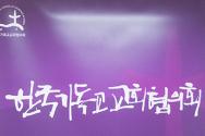 한국기독교교회협의회(NCCK) 로고
