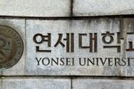 연세대학교 정문