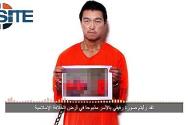 IS에 피살된 것으로 추정되는 일본인