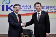 한교연 양병희 대표회장과 류길재 통일부 장관