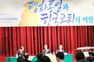 한국기독교목회자협의회 열린대화마당
