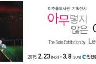 인천 미추홀도서관 서양화전