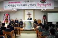 미래군선교네트워크 군선교사 전담 파송 감사예배