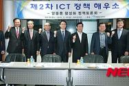 제2차 ICT 정책 해우소