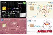 제2금융권 체크카드