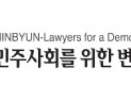 민주사회를 위한 변호사 모임