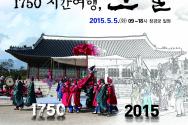 제1회 궁중문화축전 기념 「1750 시간여행, 그 날!」