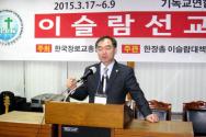 한국장로교총연합회 이슬람선교훈련원