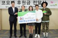 15.4.14 코요테 초록우산어린이재단 후원금 전달