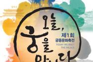 15.4.20 문화재청 국중문화축전