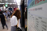 지하철 시내버스 요금