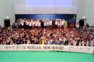 제9회 IBA 서울컨퍼런스 단체사진