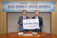 꿈나무·희망 파트너 장학지원 업무협약