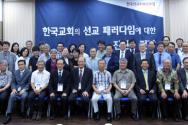 한국선교KMQ 포럼
