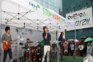 초록우산 어린이재단 학교폭력 및 아동학대 근절을 위한 일일 캠페인 펼쳐
