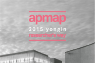 APMAP 2015 yongin – reseacher's way
