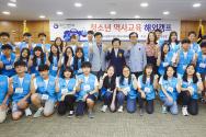 청소년 역사교육 해외캠프