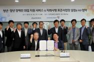 한국장애인고용공단과 (주)다음카카오 업무 협약식